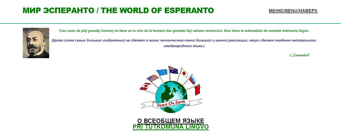 Универсальный язык эсперанто